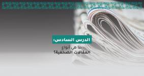 ما هي أنواع المقالات الصحفية؟