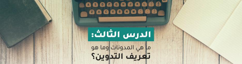 ما هي المدونات وما هو تعريف التدوين؟