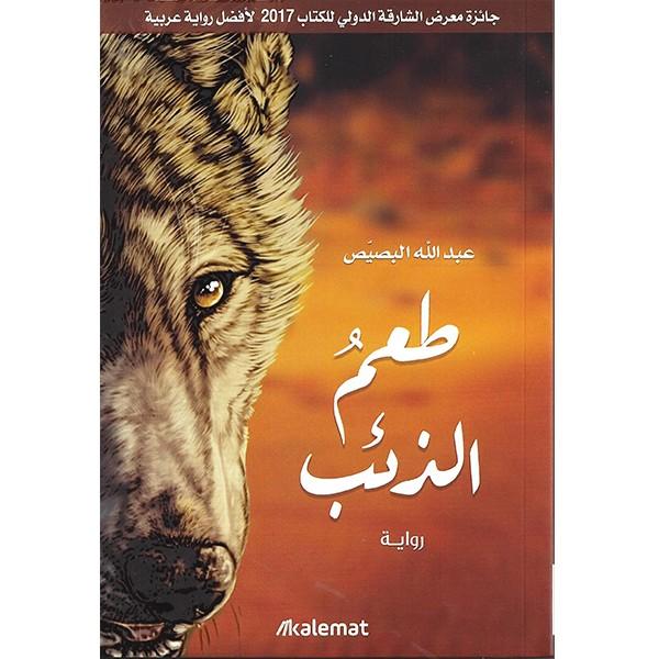 رُوحٌ بطَعم الذئب.. هل تُنجينا؟